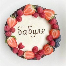 Торт для женщины №317